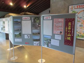 131012izumonoyamajiroten-1.jpg