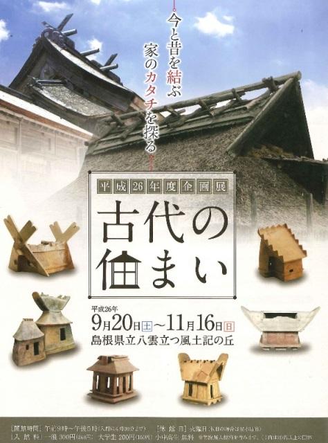 141002kodainosumai-tirashi.jpg